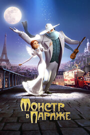 Смотреть онлайн Монстр в Париже