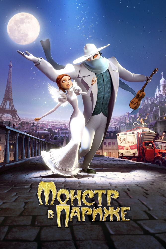 Монстр в Париже (2010) - смотреть онлайн