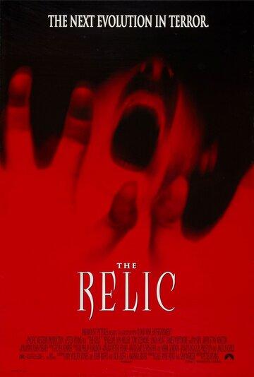 Реликт (The Relic)