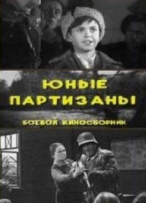 Юные партизаны (1942) полный фильм
