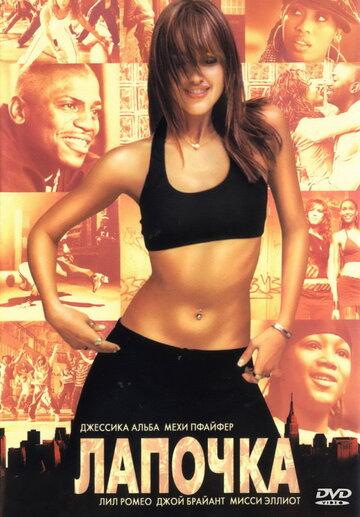 Лапочка (Honey2003)