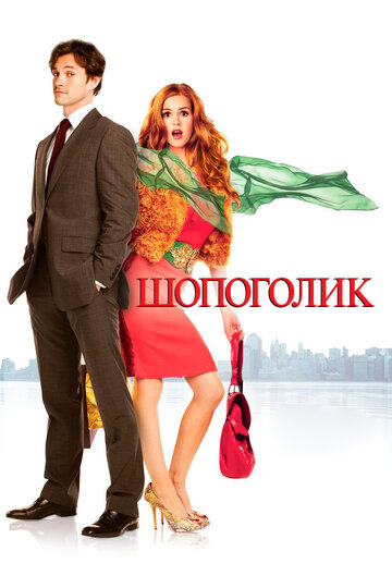 Шопоголик (Confessions of a Shopaholic)