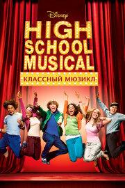 Классный мюзикл (2006)