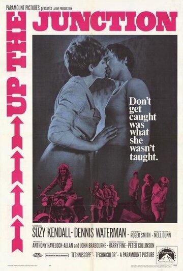 Чуть выше по перекрестку (1968)
