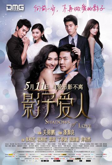 Тени любви (2012)