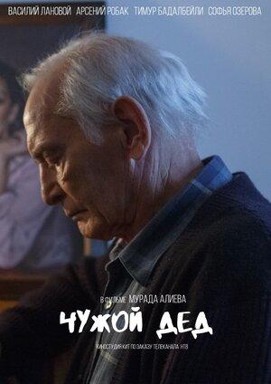 Чужой дед (2017)