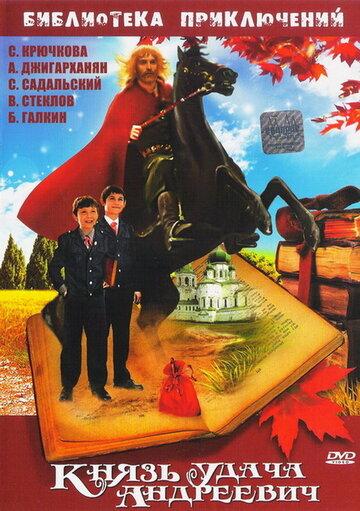 Князь Удача Андреевич (1989)