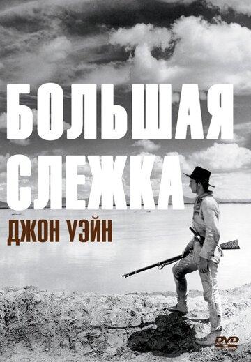 Большая слежка (1930) полный фильм онлайн