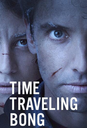 Бонг времени (2016)