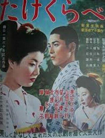 Сверстники (1955)