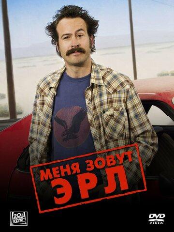 Меня зовут Эрл (2005)