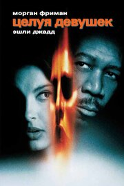 Целуя девушек (1997)