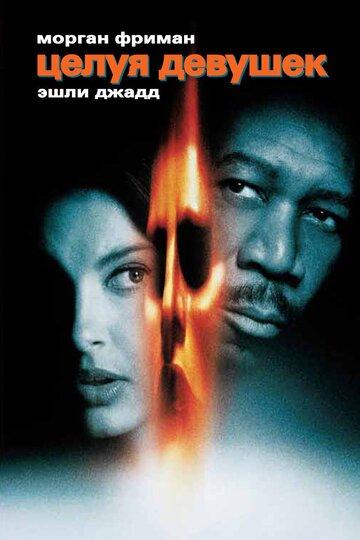 Целуя девушек (1997) — отзывы и рейтинг фильма