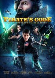 Кодекс пирата: Приключения Микки Мэтсона (2014)