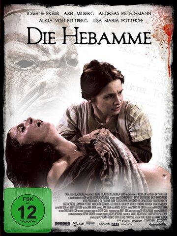 Повитуха (Die Hebamme)
