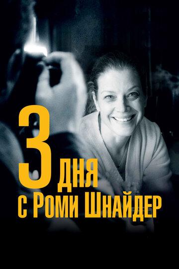 3 (три) дня с Роми Шнайдер 2018 смотреть онлайн