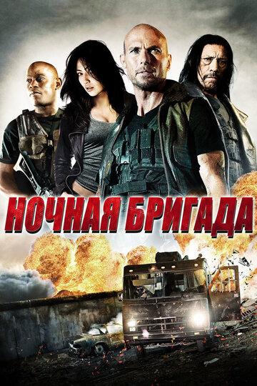 Ночная бригада / The Night Crew (2015)