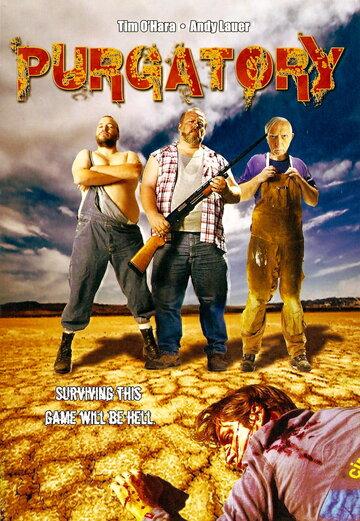 Чистилище (2008)