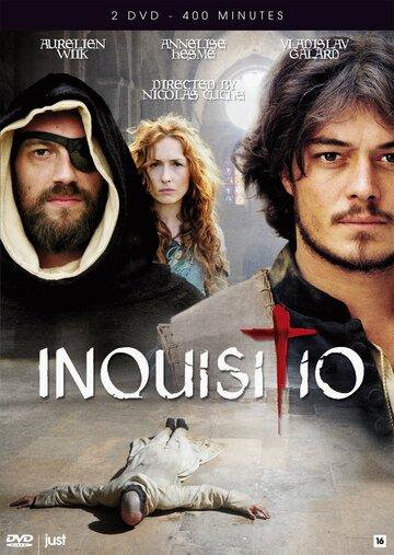 Инквизиция (2012)