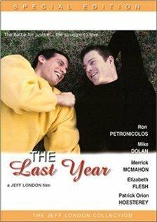 Последний год (2002)