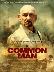 Смотреть Обычный человек (2013) в HD качестве 720p