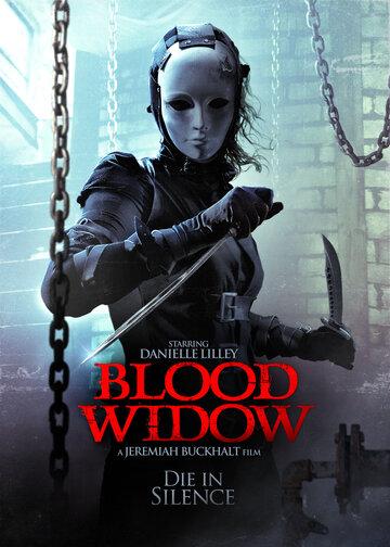 Кровавая вдова