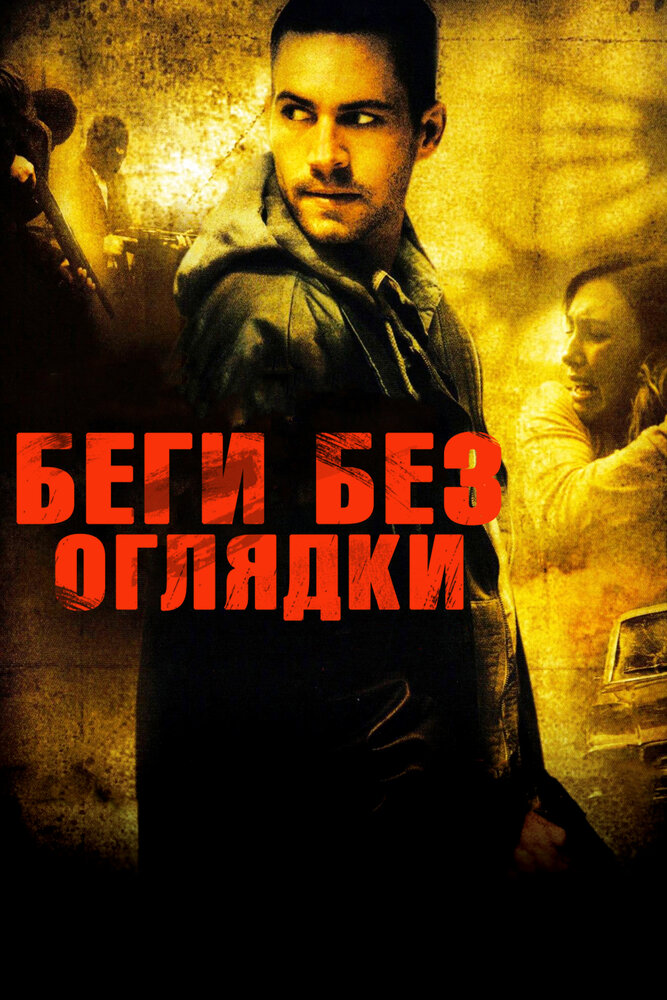 Беги без оглядки / Running Scared (Уэйн Крамер ) [2006, боевик, триллер, драма, криминал , BDRip 1080p] DUB