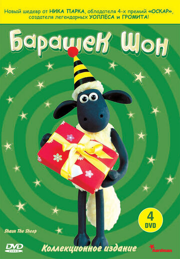 ������� ��� (Shaun the Sheep)