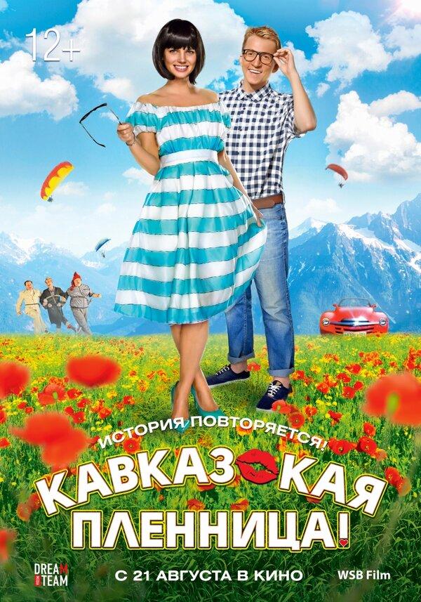 Отзывы к фильму – Кавказская пленница! (2014)