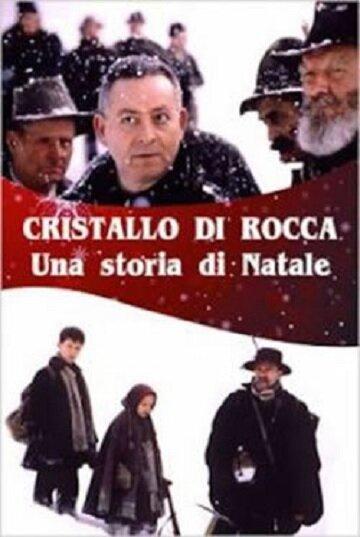 Горный хрусталь (1999)