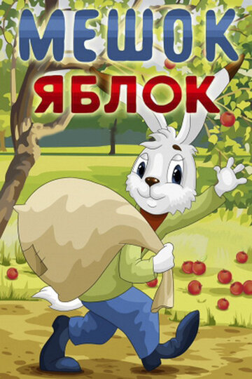 Мешок яблок 1974