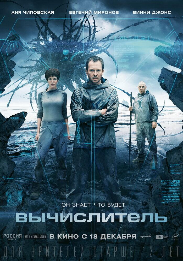 Отзывы к фильму – Вычислитель (2014)