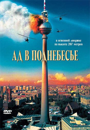 Ад в поднебесье (2007)