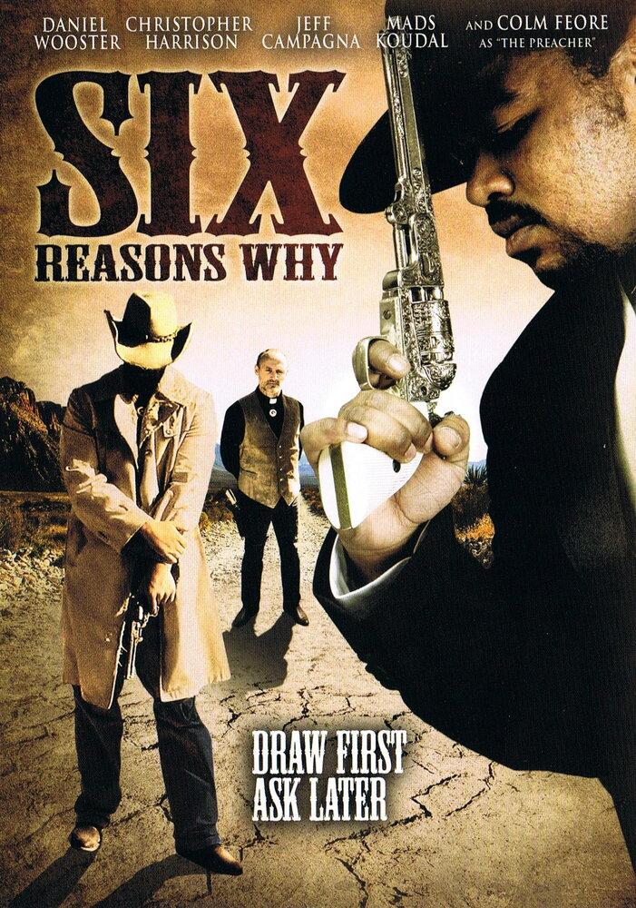 Посте 6 причин почему