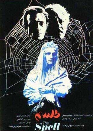 Заклятье (1987)