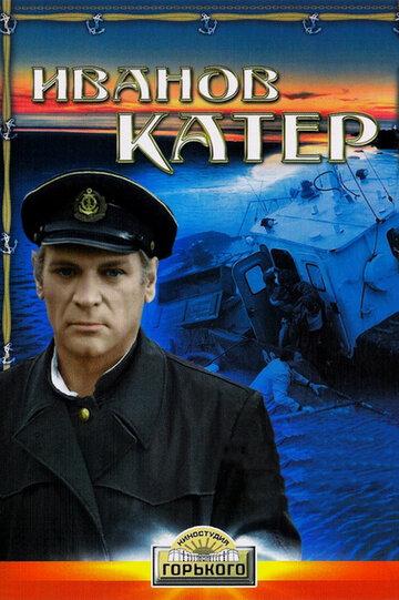 Иванов катер (1972)