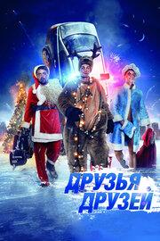 Смотреть Друзья друзей (2014) в HD качестве 720p