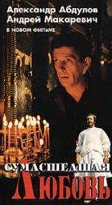 Сумасшедшая любовь (1992)