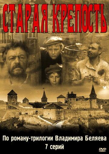 Старая крепость (1973) полный фильм онлайн