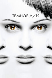 Смотреть Темное дитя (2 сезон) (2014) в HD качестве 720p