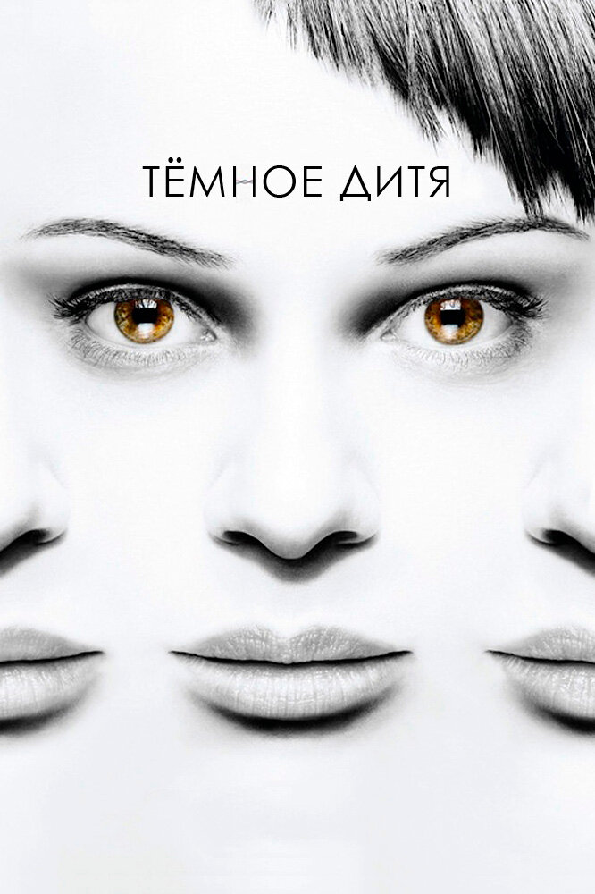 Темное дитя 1-4 сезон 1-10 серия BaibaKo | Orphan Black
