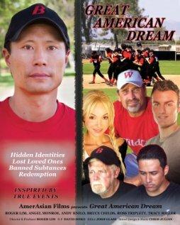 Великая американская мечта (2013)
