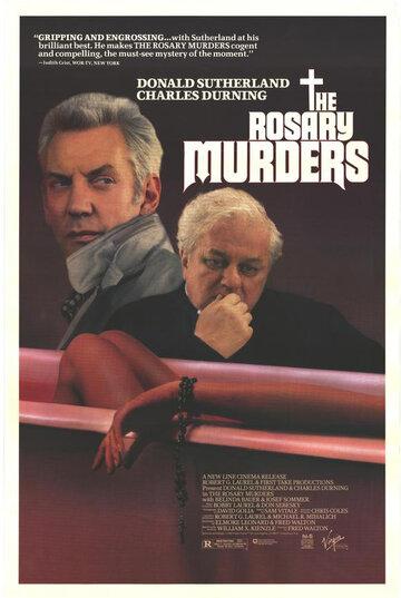 Убийства по чёткам (1987)