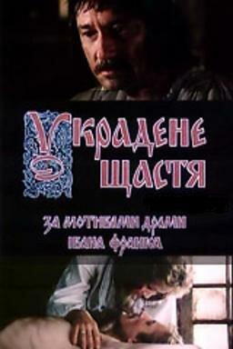 Украденное счастье (1984)