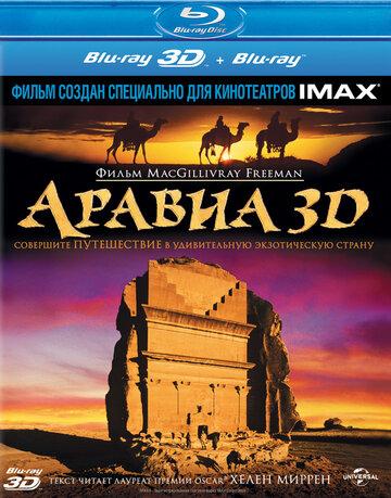 ������ 3D (MacGillivray Freeman's Arabia)