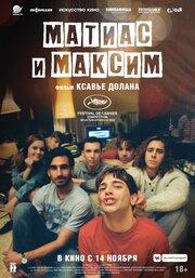 Матиас и Максим (2019)