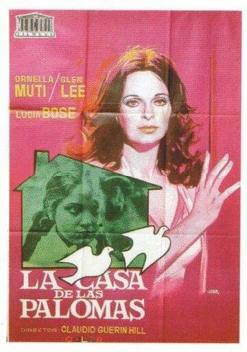 Дом голубей (1972)