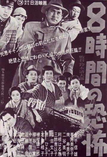 Скачать дораму Восемь часов ужаса Hachijikan no kyôfu