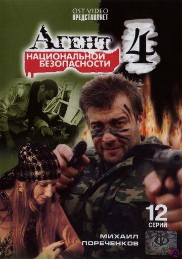 Агент национальной безопасности 4 (2003) полный фильм
