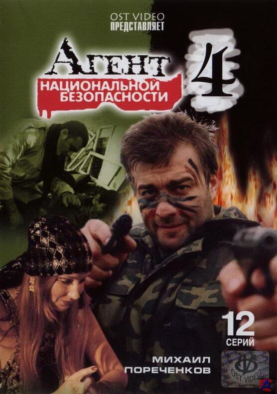 «Агент Национальной Безопасности 2 Сезон Смотреть» / 2005